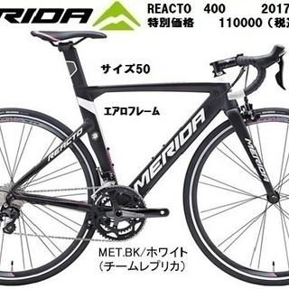 MERIDA 2017 REACTO 400 サイズ50(S) 残り1台