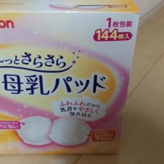 【取引中】母乳パッド