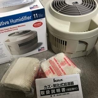 kaz 加湿器 カズ アメリカ製 フィルター付き 箱付き