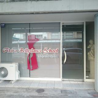 鳥取市中心部にある☆ベリーダンススクール☆