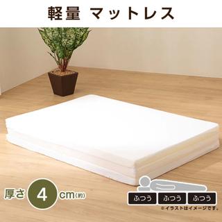 美品 ニトリ 軽量(約1.2kg)3つ折りマットレス 厚さ4cm ...