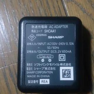 携帯の充電器(ガラケイ用)