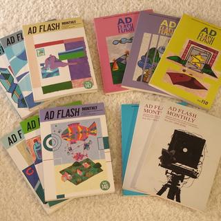 月刊アドフラッシュ 広告デザイン本 12冊