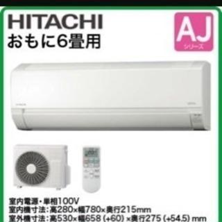 HITACHI六畳用ルームエアコン