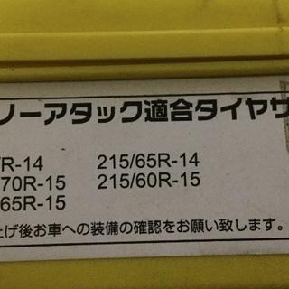 金属製タイヤチェーン4000円でお譲りします