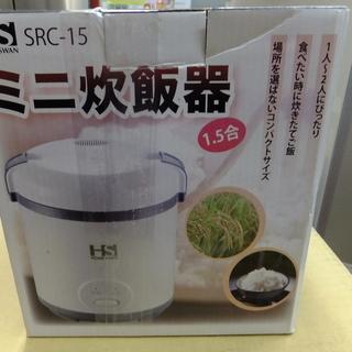 【引取限定 戸畑本店】 新津興器 ミニ炊飯器 SRC-15 1.5合