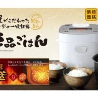 炊飯ジャー 5.5合炊き  新品未開封