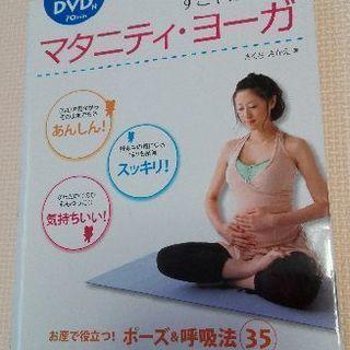 マタニティーヨガ DVD 付き