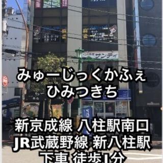 【千葉・松戸】ライブができるお店 みゅーじっくかふぇ ひみつきち 情報