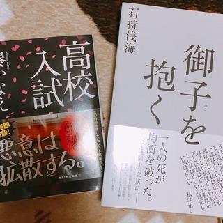 【500円】ミステリー小説セット