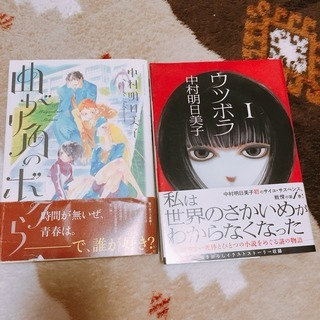 【150円】中村明日美子先生の本2冊