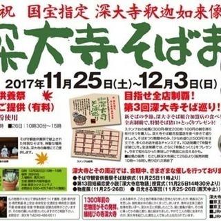 11月26日 蕎麦祭り+夜景鑑賞