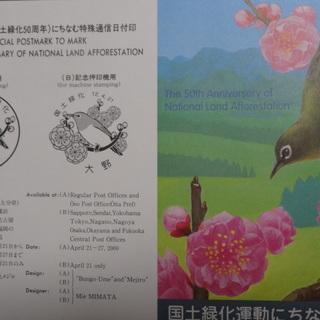 国土緑化50周年切手