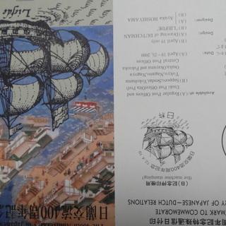 日蘭交流400周年記念切手