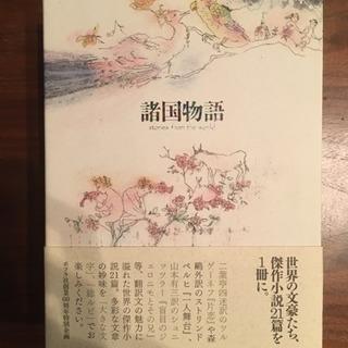 諸国物語 : stories from the world/ポプ...