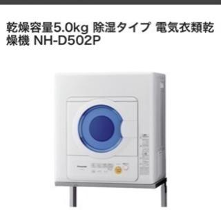 Panasonic 電気衣類乾燥機 5.0Kg 2017年製(付属...
