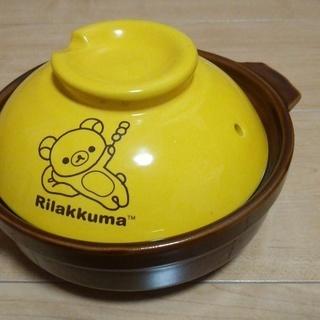 リラックマ 土鍋 一人用 新品未使用 ジョーシン 箱あり