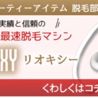 水戸 トータルビューティー美DATUMO 脱毛100円~オープンキ...