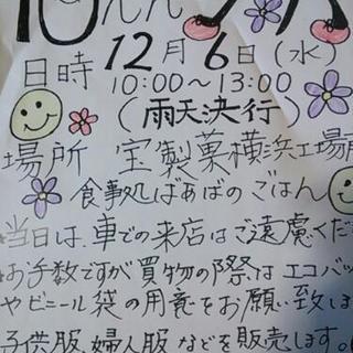 12月6日 頑張るママ達の10円~フリマ♪やります!!