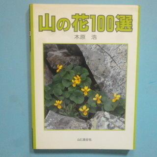 「山の花100選」 木原浩著・山と渓谷社・B5判・128ペ…