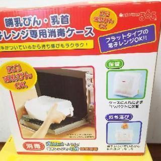 哺乳瓶・乳首★電子レンジ専用消毒ケース