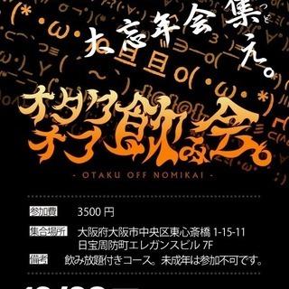12/29(金):今年最後の年末大忘年会@心斎橋