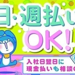 【日払い・週払いOK!】11月入社限定特典選べるキャンペーン!新生...