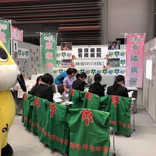 ★福島で働く看護師の為の病院合同説明会を開催します★の画像