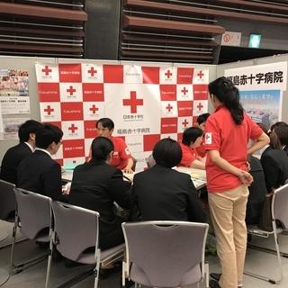 ★福島で働く看護師の為の病院合同説明会を開催します★ - 郡山市