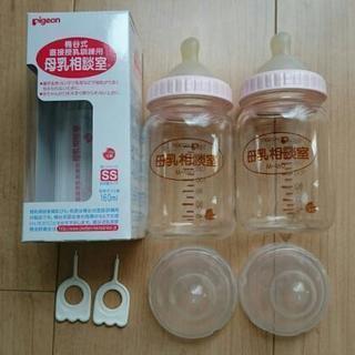 直接授乳訓練用哺乳瓶「母乳相談室」