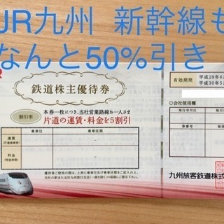 JR九州  株主優待券  新幹線も50%引きに