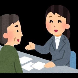 未経験者大歓迎(^o^)丿♪♪ 店頭お声かけ業務 保険相談窓口