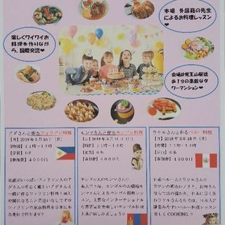 【残り2名】♡お料理を通じた国際交流2018年2月25日♡