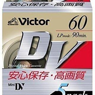 【新品】 ビクター Victor ミニDVカセット 60分×5本パック