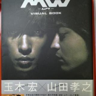 MW ムウ VISUAL BOOK  玉木宏 山田孝之