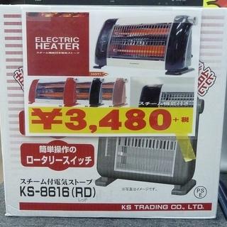 【ハンズクラフト博多店】KS TRADING スチーム付き電気スト...