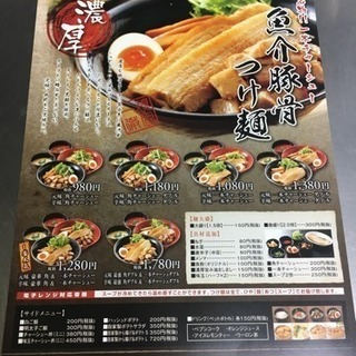 《高時給❗️》つけ麺 十兵衛 難波店