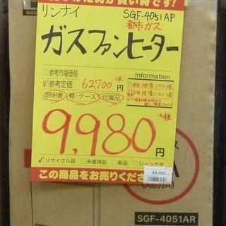 【ハンズクラフト博多店】リンナイ ガスファンヒーター SGF-40...