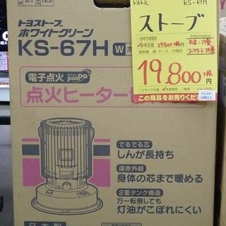 【ハンズクラフト博多店】トヨトミ KS-67H 対流型石油ストーブ...