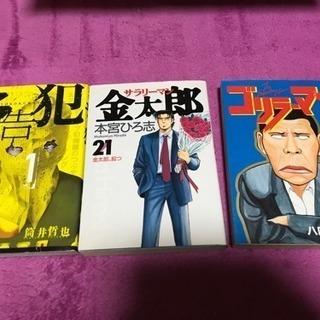 コミック 一冊80円