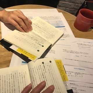 【毎週火曜日】ゆるゆる朝活実践読書会