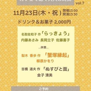 カフェで聴く大人の時間  〜朗読会〜 vol.7