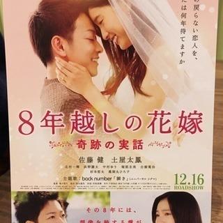 8年越しの花嫁 試写会 名古屋
