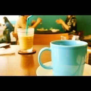 カフェ好きお酒好きお話好き恋愛好き募集☆