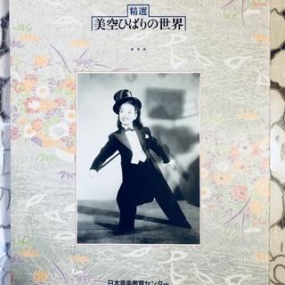 精選 美空ひばりの世界 CD10枚組
