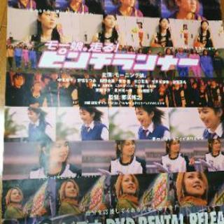 《希少非売品ポスター》モーニング娘。