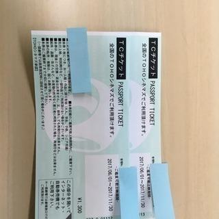【値下げ】TCチケット 2枚