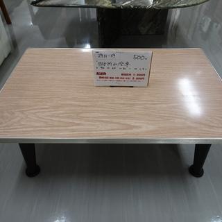脚折れ座卓(2911-39)