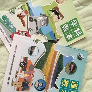 北海道 学科教本・運転教本