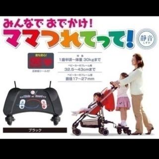 【値下げ】ベビーカーステップ